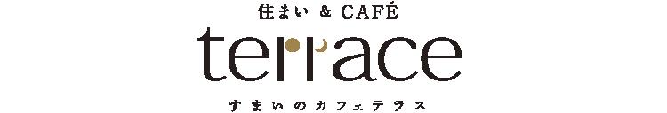 住まい&CAFE terrace すまいのカフェテラス